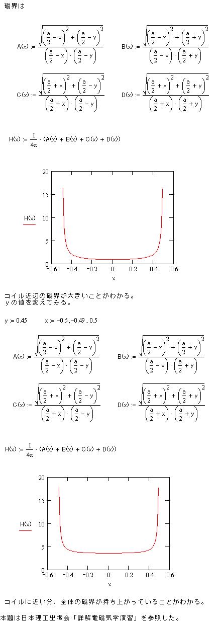 大嶋東海中学のブログ